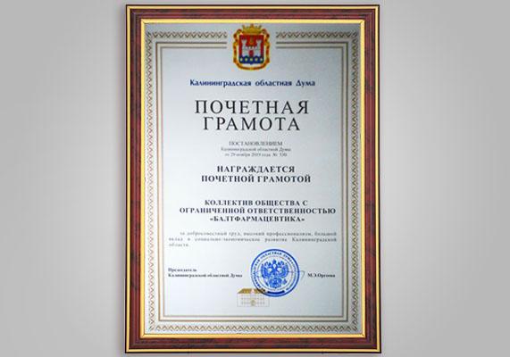 «Экобалтик» награжден Почетной грамотой Калининградской областной Думы