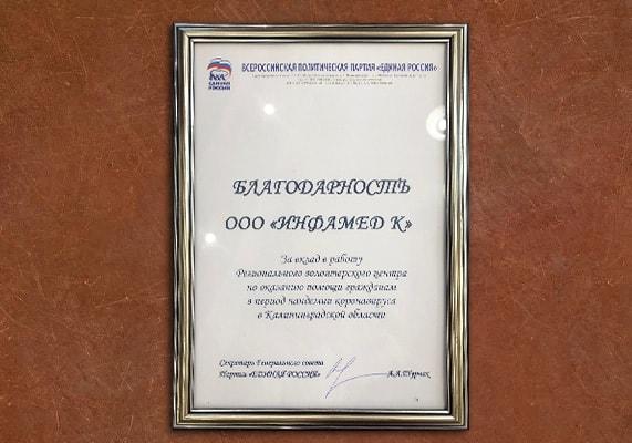 Резидент «Экобалтика» отмечен благодарственным письмом за участие в борьбе с коронавирусом